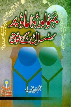 Bahu aor damad per susral k haqooq download pdf book writer umme abd muneeb