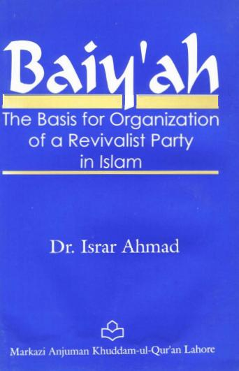 Download baiyah the basis of organization pdf book by author dr asrar ahmad