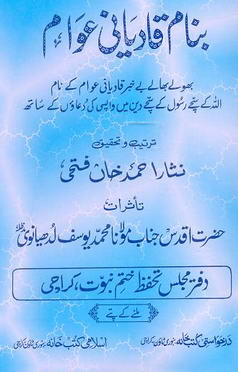 Download banaam qadyani awam pdf book by author nisar ahmad khan fathi