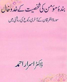 Download banda e momin ki shakhsiat k khadokhaal pdf book by author dr asrar ahmad