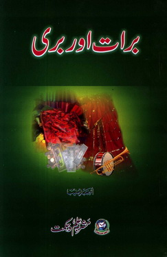 Barat aor bari download pdf book writer umme abd muneeb