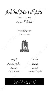 Barre sagheer mein maseehi scholar ka paish karda qurani literature download pdf book