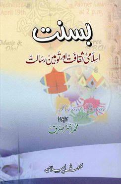 Basant islami saqafat ya toheene risalat download pdf book writer muhammad akhtar sadique