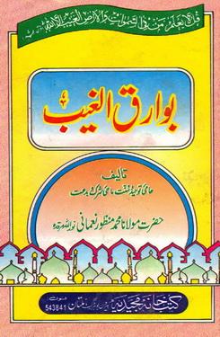 Bawariq ul ghaib download pdf book writer molana muhammad manzoor nomani