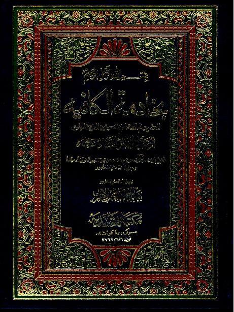 Bekhadima til kafia download pdf book