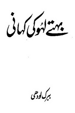 Download behtay lahu ki khahani pdf book by author babrak lodhi