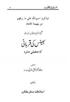 Download bhains ki qurbani ki tahqeeqi jaiza pdf book by author hafiz naeem ul haq multani