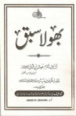 Download bhoola sabaq pdf book by author captain masood ud deen usmani