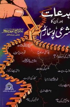Bidaat aur un ka sharai post martam download pdf book writer shaikh ahmad bin hajjar