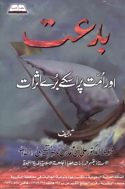Biddat aor ummat pr is k burey asrat download pdf book writer ali bin muhammad nasir al faqhi