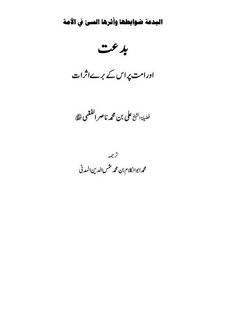 Biddat aor ummat pr is k bury asrat download pdf book writer ali bin muhammad nasir al faqhi