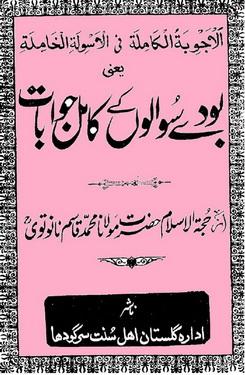 Body sawalo k kamil jawabat download pdf book writer molana muhammad qasim nanotavi