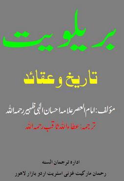 Brailviat tareekh o aqaid download pdf book writer ilama ehsan ilahi zaheer