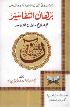 Burhan ut tafaseer download pdf book writer molana sanaullah amartasri