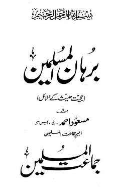 Download burhan ul muslimeen pdf book by author masood ahmad