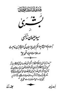 Bushra download pdf book writer sayyad suleman nadvi