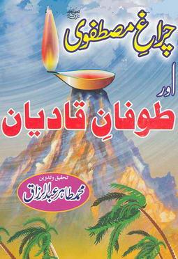 Download charag e mustafa aor tofan e qadyan pdf book by author muhammad tahir abdul razzaq