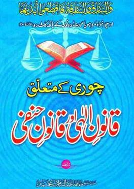 Chori k mutaliq qanoon ilahi aur qanoon e hanfi download pdf book writer abd us salam bin muhammad