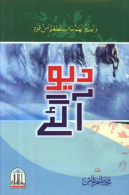 Daiv aa gaye download pdf book writer muhammad tahir niqash
