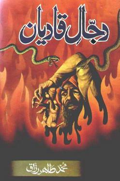 Download dajjal qadyan pdf book by author muhammad tahir abdul razzaq