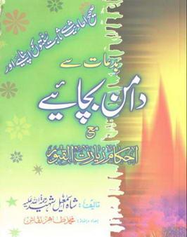 Daman bachayee download pdf book writer shah ismail shaheed