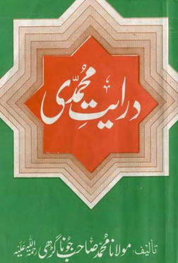 Darayet e muhammadi download pdf book writer molana muhammad joona gharri