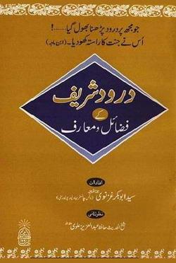 Darood shareef urdu book download pdf book writer sayyad abu bakkar gaztavi