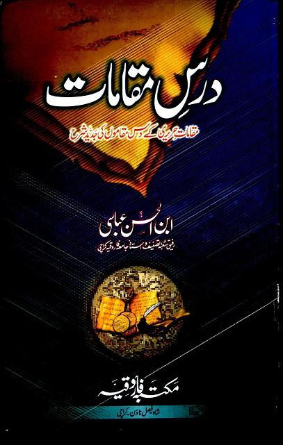 Dars e maqamat download pdf book writer ibn ul hassan abbasi