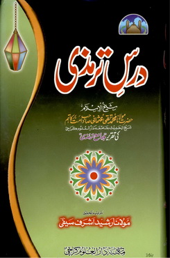 Dars e tirmizi vol 1 download pdf book writer mufti taqi usmani