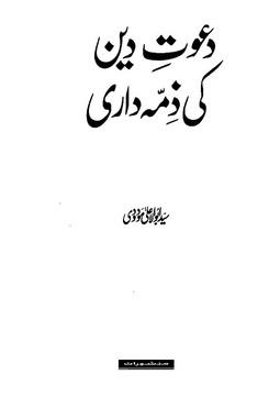 Download dawat e deen ki zimadari pdf book by author sayyad abu ul aala modoodi
