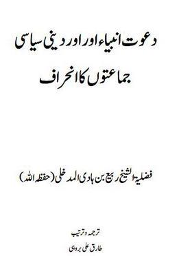 Dawat e ambya aor deeni syasi jamato ka inharaaf download pdf book writer shaikh rabi bin hadi al mudakhli