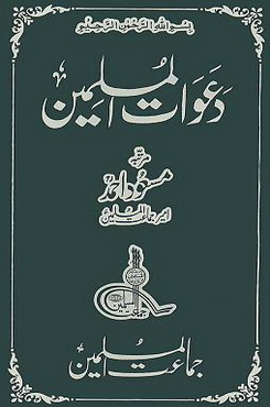 dawat ul muslimeen