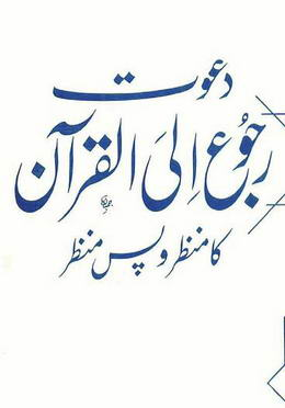 Download dawat rujoo ilal quran ka pass e manzar pdf book by author dr asrar ahmad