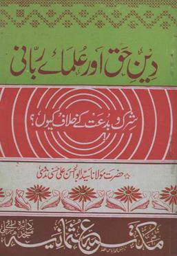 Deen e haq aor ulma e rabbani shirk o biddat k khilaf kion download pdf book writer sayyad abu ul hassan ali nadvi