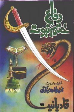 Download difa e khatam e nabuwat pdf book by author muhammad tahir abdul razzaq