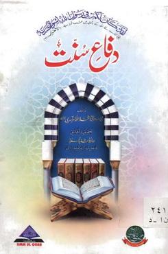 Difa e sunnat download pdf book writer molana sanaullah amartasri