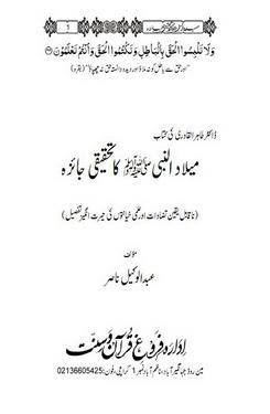 Dr tahir ul qadri ki kitab meelad un nabi ka tahqeeqi jaiza download pdf book writer abdul wakeel nasir
