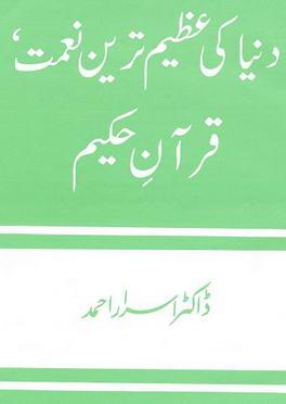 Download dunia ki azeem tareen neymat quran e kareem pdf book by author dr asrar ahmad