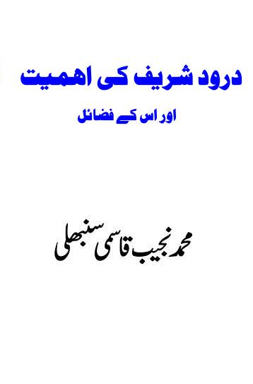 Durood shareef ki ahmiat download pdf book writer muhammad
