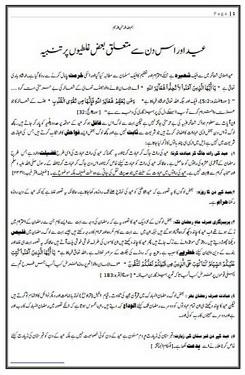 Eid aor is din se mutaliq baaz galition pr tanbhi download pdf book writer maqsood ul hassan faizi