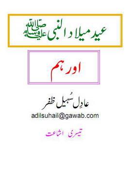 Eid meelad aur ham download pdf book writer adil sohail zafar