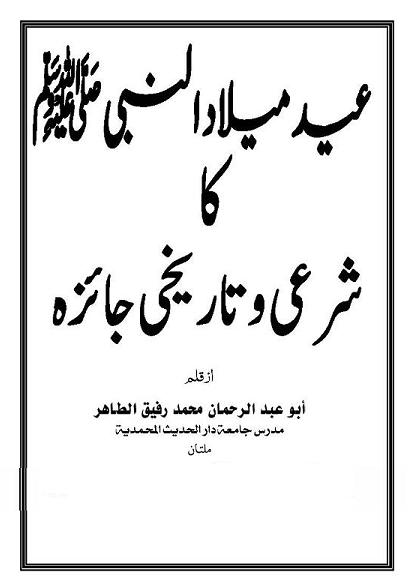 Eid milad un nabi ka sharai wa tareekhi jaiza download pdf book writer muhammad rafique tahir