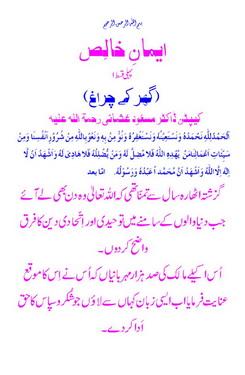 Download eman e khalis doosri qist ghar k chiraagh pdf book