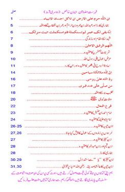 Download eman e khalis doosri qist pdf book