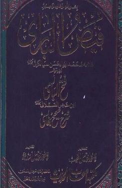 Download faiz ul bari tarjuma fathul bari para 13 14 15 pdf book by author molana muhammad abu ul hassan sialkoti