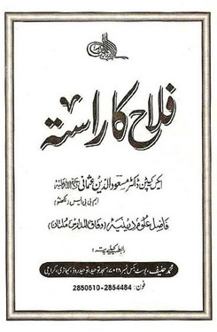 Download falah ka rasta pdf book by author captain masood ud deen usmani