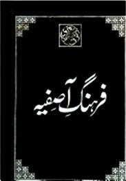 Download farhang e asfiyah 01 pdf book