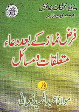 Farz namaz k baad dua motalaqat o masail download pdf book writer hafiz abdul hameed nomani