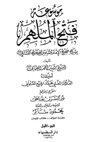 Fatah al mulhim sharah sahi muslim 01 download pdf book writer molana shabbir ahmad usmani