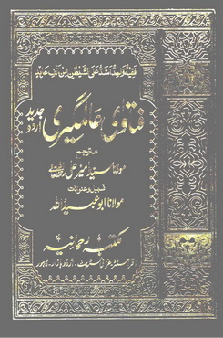 Fatawa alamgeeri jilad 1 download pdf book